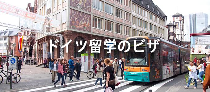 90日以上の留学にはビザが必須!ドイツ留学中の学生ビザ取得に関して